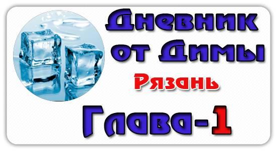 Dima-1