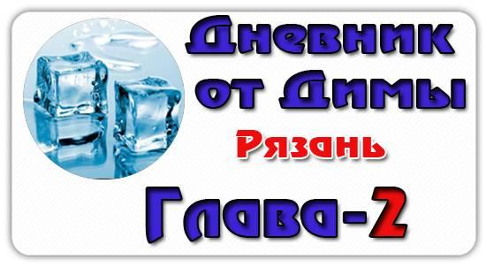 Dima-2
