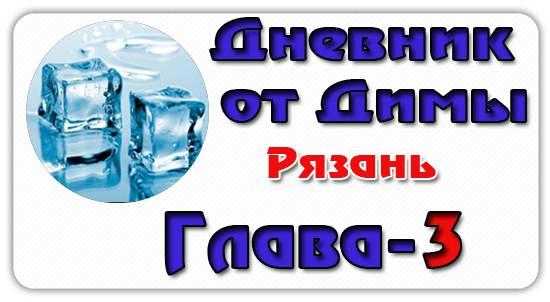 Dima-3