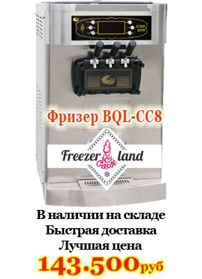 290-400- BQL-CC8