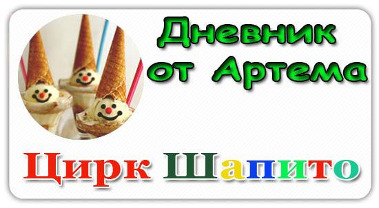 Artem1