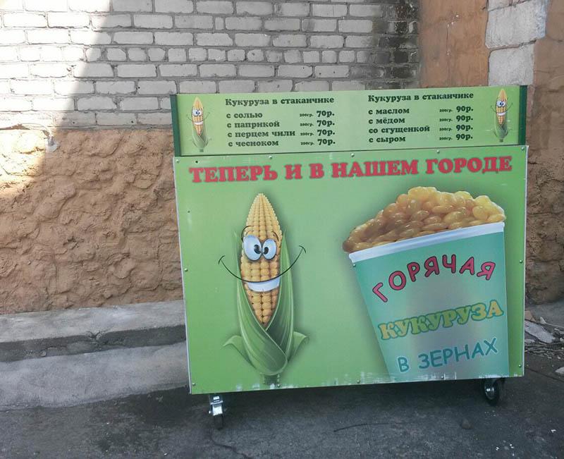prilavok tochka dlja prodazhi kukuruzy